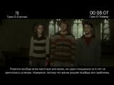 КиноГрехи. Все проколы «Гарри Поттер и Принц-полукровка».
