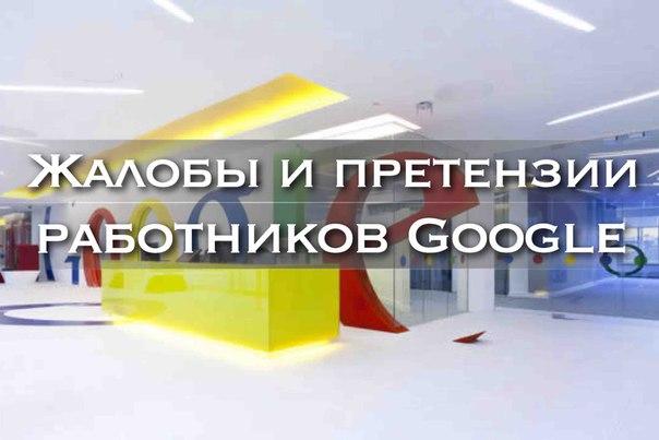 Претензии работников Google: