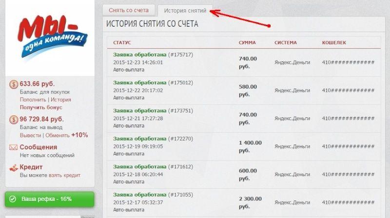 Работа в интернете без вложений с ежедневным выводом средств  - Страница 2 KyOvUSukFkM