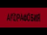 Агорафобия 2015 трейлер русский | Filmerx.Ru