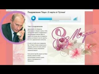 Путин поздравляет ТЁЩУ с 8 марта -Клевый звонок!