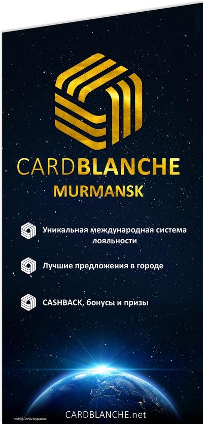Cardblanche Murmansk