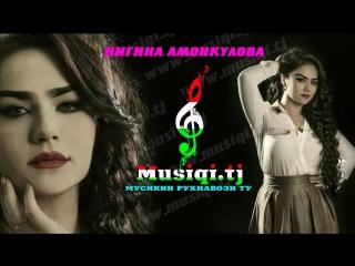 Нигина Амонкулова - Муҳаббат 2016   Nigina Amonqulova - Muhabbat 2016