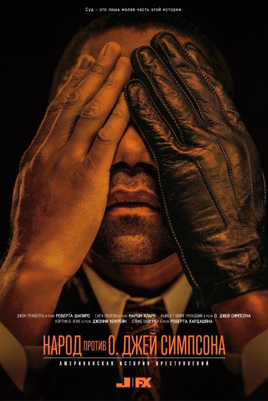 Американская история преступлений 1 сезон 1-10 серия Jaskier | American Crime Story