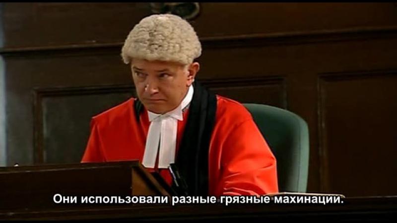 Судья Джон Дид/Judge John Deed/4 сезон 5 серия/Русские субтитры Landau76