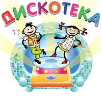картинки дискотека детская