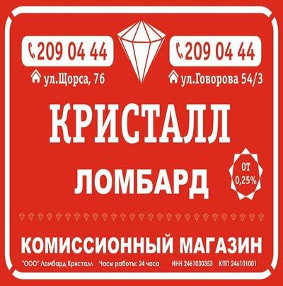 Кристалл Ломбардов