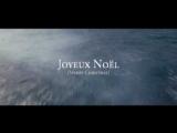 Счастливого Рождества / Joyeux Noël. Трейлер. (2005)
