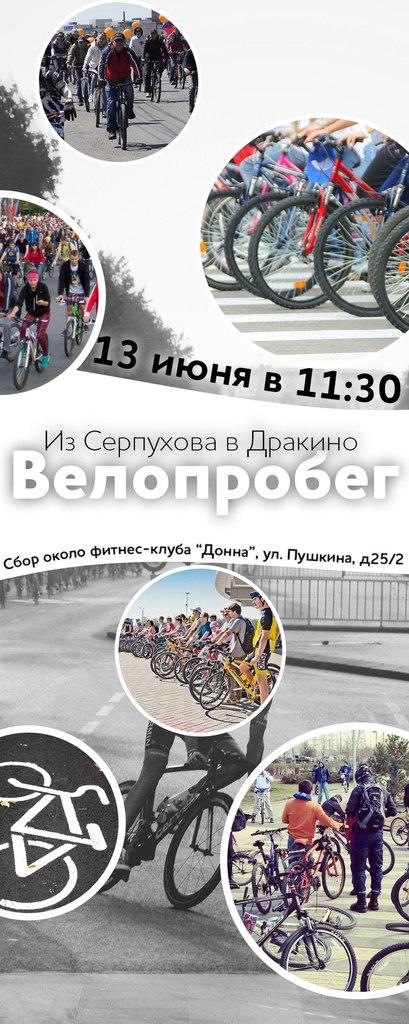 Афиша Серпухов Велопробег / 13 июня / Серпухов
