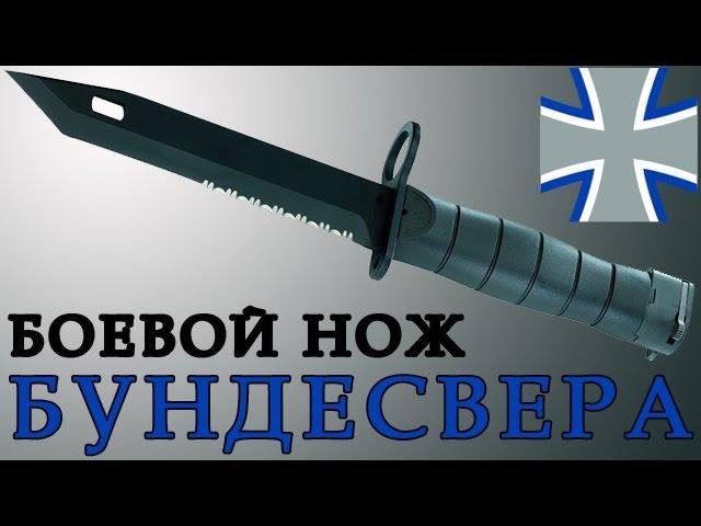 Боевой нож Бундесвера Холодное оружие