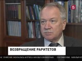 В Россию вернулись документы, украденные 20 лет назад из Госархива
