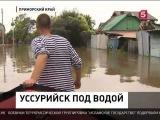 Пострадавшим от потопа жителям Уссурийска обещают по 100 тысяч рублей