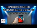 Обзор внешний вид Xiaomi Mi4C -  Snapdragon 808 64-bit Hexa Core 1.44GHz 2GB RAM 16GB ROM