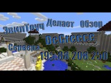ЭвилТоуч Делает Обзор Сервера MineCraft [1.8 - 1.8.4] (DeGreece)
