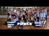 Студия танца Форс - Весна Force 2015