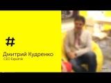 Гвоздь. Интервью с Дмитрием Кудренко (CEO eSputnik)