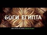 Новый фильм Боги Египта 2016 год трейлеры с переводом 25 февраля на Kinogo-hd.net