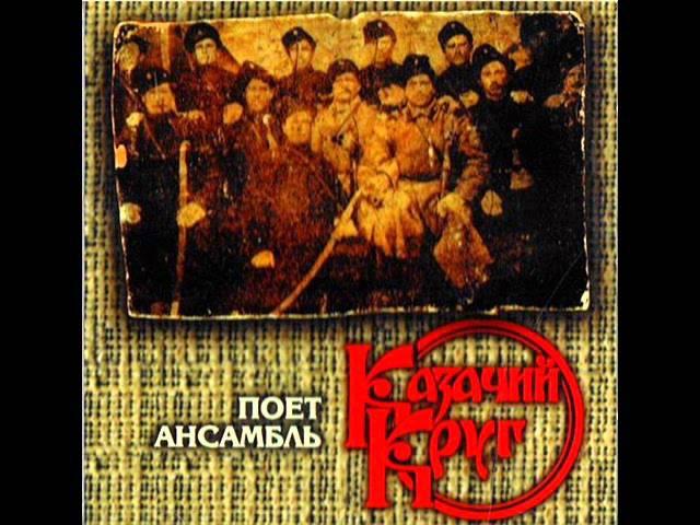 Казачий Круг - 1999- Поёт ансамбль Казачий Круг