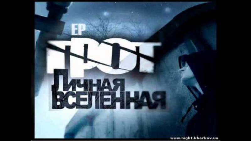 ГРОТ,АНТ - Кровь с кислородом(Remix Ant).wmv