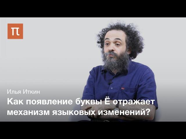 История буквы Ё - Илья Иткин