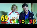 Светофор - 69 серия 4 сезон 9 серия