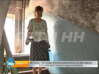 Целый дом в Дзержинске оставили без горячей воды, из-за того, что там не выбрали ДУК