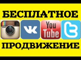 Накрутка Вконтакте Твиттер Инстаграм Ютуб бесплатно (ПРОВЕРЕННО)
