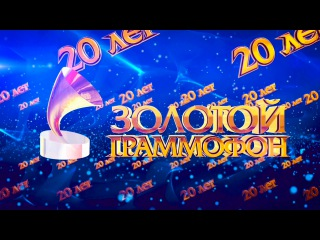 Золотой граммофон. 20 - я Церемония вручения народной премии 2015. Часть 2.