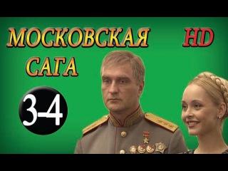 Московская сага 3 серия 4 серия HD мелодрама сериал