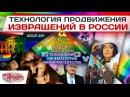 Технология продвижения извращений в России