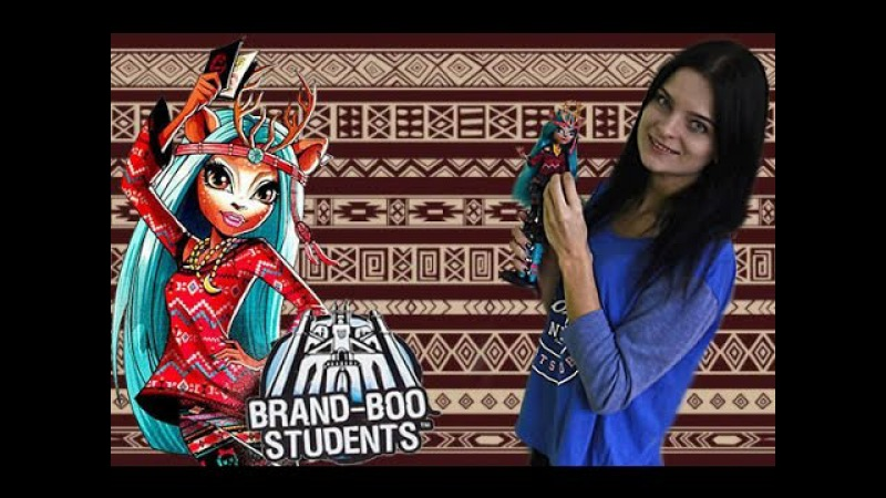 Monster High Isi Dawndancer Brand Boo Students обзор на русском