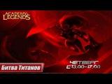 Битва Титанов 14.01.2016 Матч 2