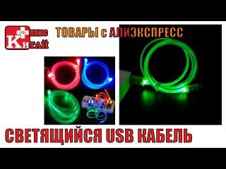 Светящийся кабель USB с AliExpress   Китай Плюс