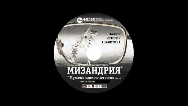 МИЗАНДРИЯ Фильм Романа Александрова