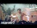 Люди Икс-2 2003- Дублированный Трейлер HD