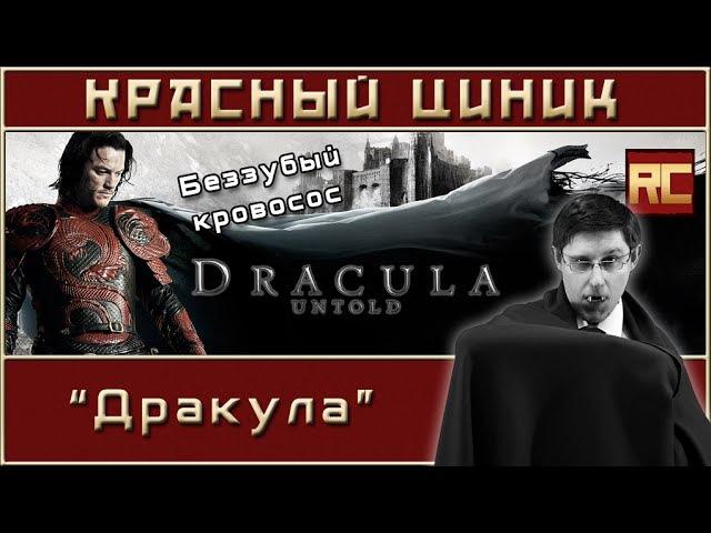 «Дракула». Обзор «Красного Циника»