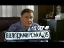 Владимирская 15 15 серия Сериал о полиции