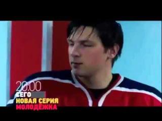 Молодёжка 3 сезон 20 серия на 19 11 15 анонс