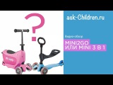 Mini micro 3 в 1 или mini2go (видео-обзор микро мини)
