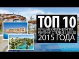 Топ 10 лучшие отели Египта, рейтинг отелей 5 звезд 2015 года