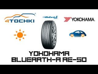 Летняя шина Yokohama BluEarth-A AE-50 на 4 точки. Шины и диски 4точки - Wheels & Tyres 4tochki