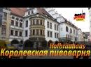 Королевская пивоварня в Мюнхене - Хофбройхаус (Hofbräuhaus). Жизнь в Германии.