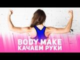 Качаем руки — Body Make
