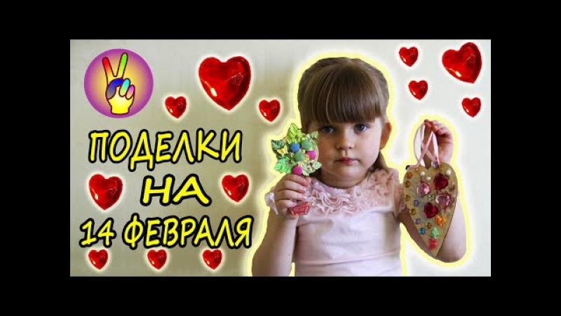 Поделки своими руками магнитик на холодильник - Valentine's day handcraft