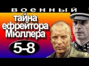 Тайна ефрейтора Мюллера 5-6-7-8 серия военный сериал фильм