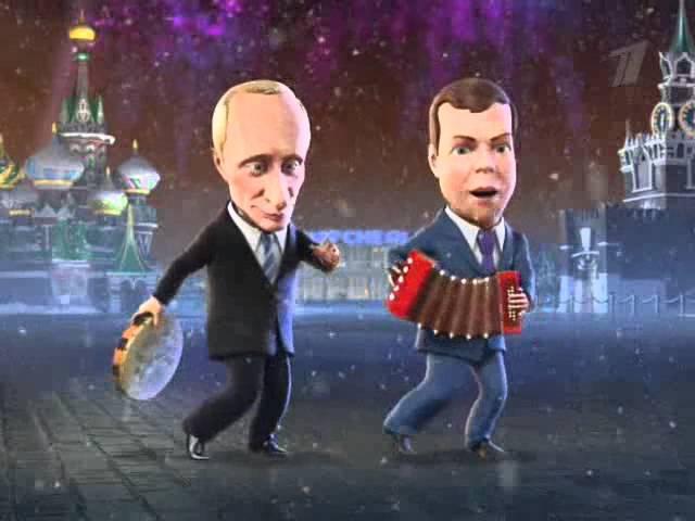 16 мар 2012 г Поздравление Медведева Путина с Новым Годом