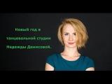 Новый год в студии танца Надежды Денисовой
