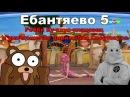 Ебантяево 5 RYTP / Лентяево RYTP 5 пуп ритп рутп