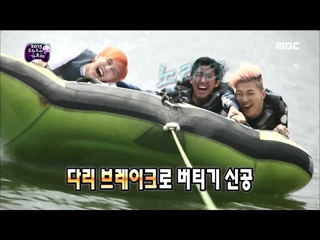 [Infinite Challenge] 무한도전 - GDTaeyangGwanghee, have fun in the water! 20150725