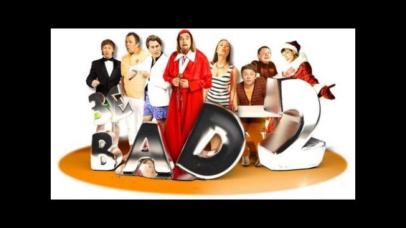 Зе BAD-2 (часть 1) - Уральские пельмени (2013)